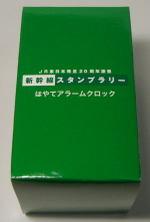 Shinkansenstamp4th02_2