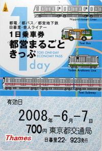 Ticket08601_3