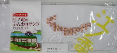 080629yamazakienoden02