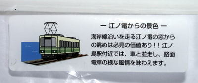 080629yamazakienoden03
