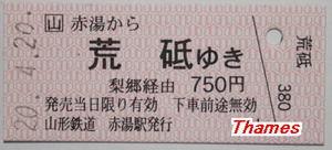 Ticket08701_2