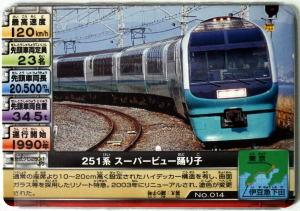 Tetsudocardgacha01