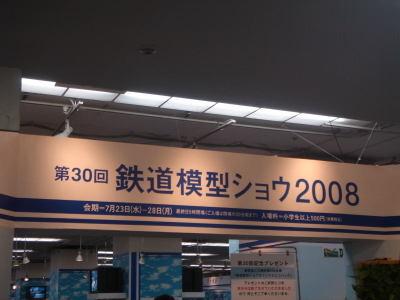 080726trainmodel00