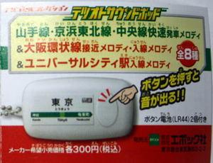 Tetsuotosoundpod00