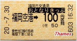 080730fukuoka02