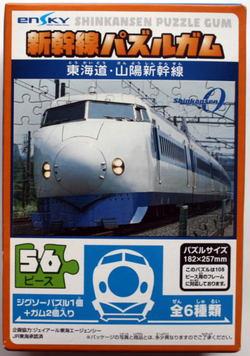 Shinkansenpuzzlegum01_2