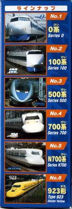 Shinkansenpuzzlegum02_2