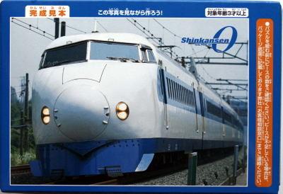 Shinkansenpuzzlegum03
