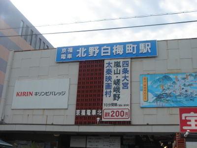080927keifuku01