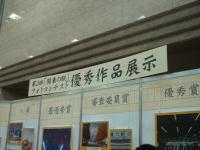 081004yokohama02a