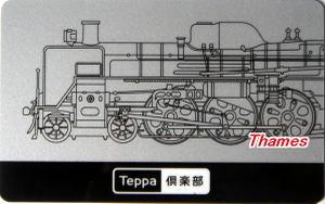 081005teppaku02