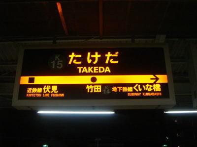 080927kyotokarasumaline04