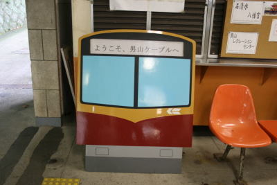 080927otokoyama07