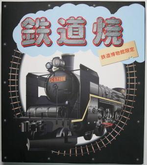 081014tetsudoyaki01