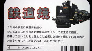 081014tetsudoyaki02
