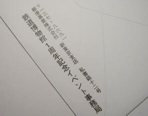 Teppakutalkcard01