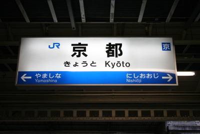 080927jrkyoto01