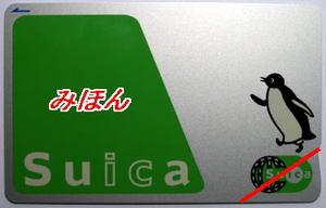 081101suica01