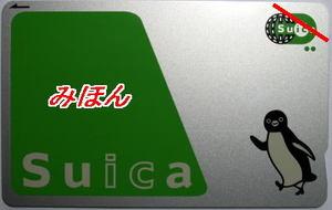 081101suica02