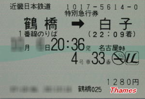 081109kintetsuex02