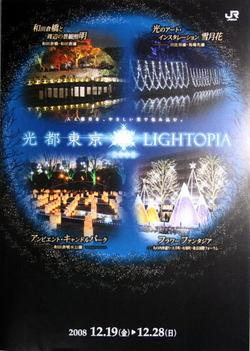 Tokyolightpia2009panf