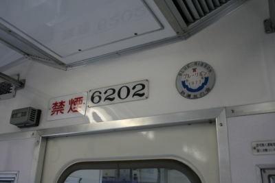 081230meitetsumikawa07