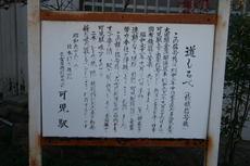 081230meitetsuhiromi04b