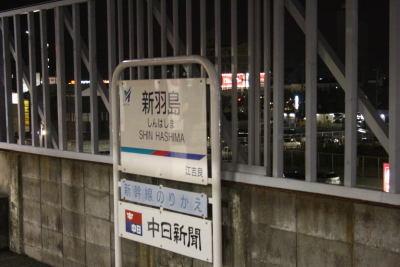 081230meitetsuhashimatsushima01
