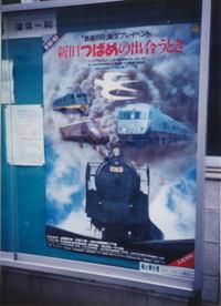 199410oomiyatsubame00b