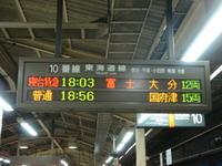 090214fujibusa02b