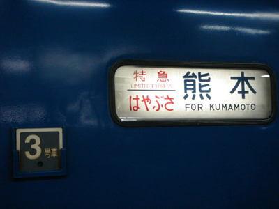 090214fujibusa03