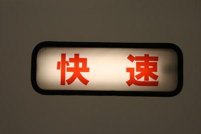 090215harusakidori04
