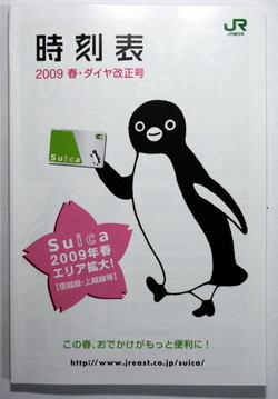 090305takasakijikoku01