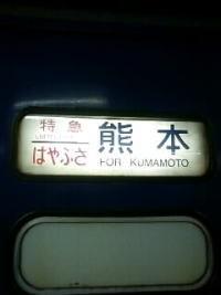 090311_fujibusa02s