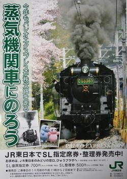 090311chichibu01