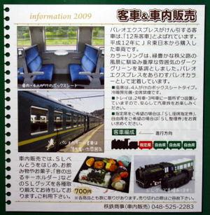 090311chichibu02