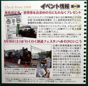 090311chichibu03