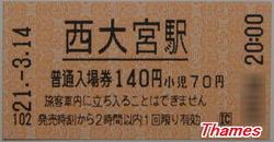 090314nishioomiya05