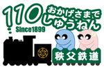090402chichibu110thlogo