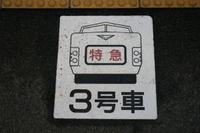 090404katsunuma12a