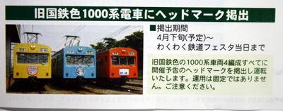 090406chichibupanf05