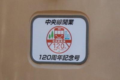 090411chuo120thtrain02