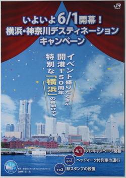 090411yokohamadcpanf01