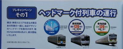 090411yokohamadcpanf02