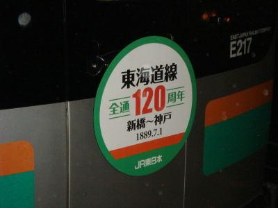 090414tokaido120thhm01