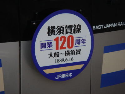 090415yokosuka120thhm02