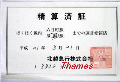 Ticket09301
