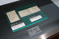 090426shintenji02b