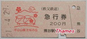 090429shibazakurakippu06_3