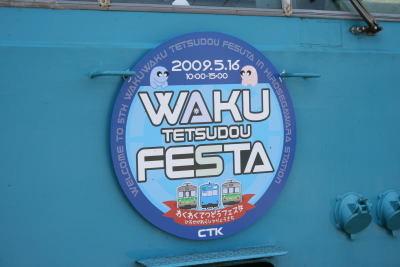 090429wakuwakuhm03